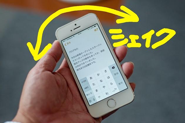 iPhoneをシェイク