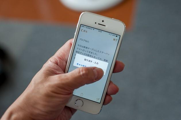 iPhone「取消」をタップ