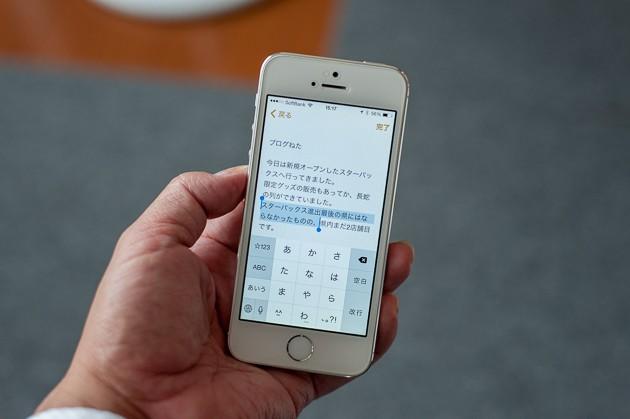 iPhone消えた文字が元通り