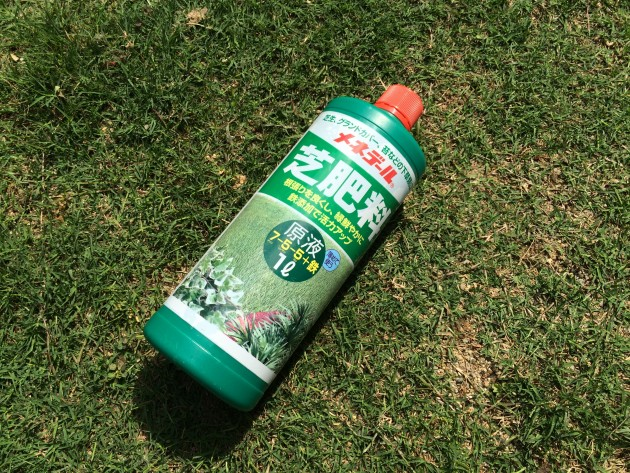 芝肥料メネデール