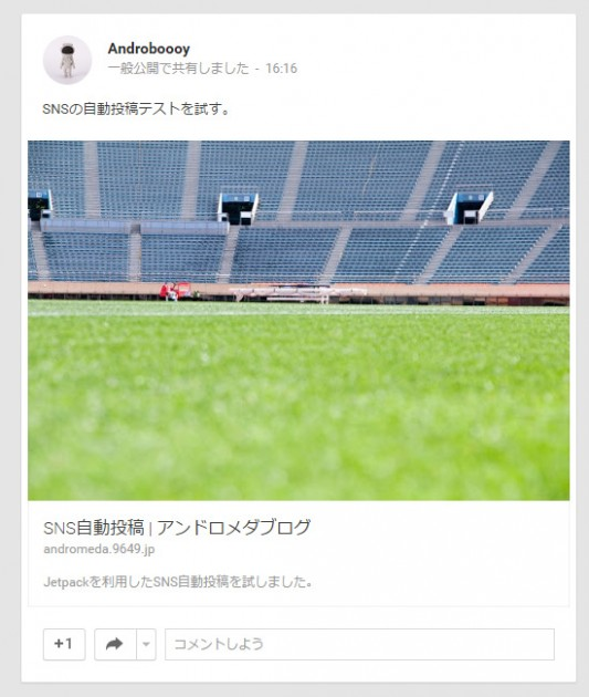Google+への自動投稿