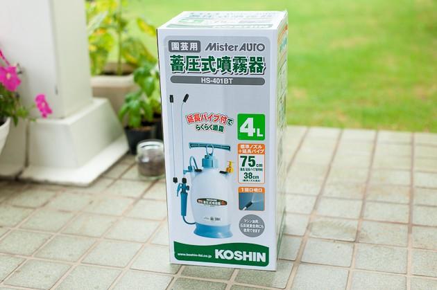 蓄圧式噴霧器を購入しました