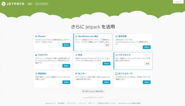 Jetpackを開いた画面