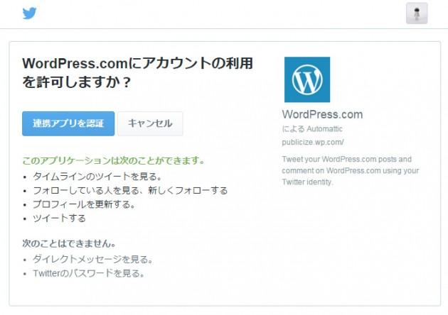 WordPress.comにアカウントの利用を許可しますか?
