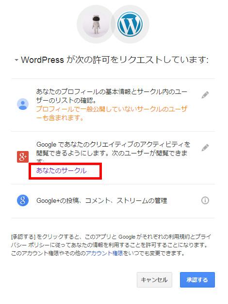 WordPressが次の許可をリクエストしています。