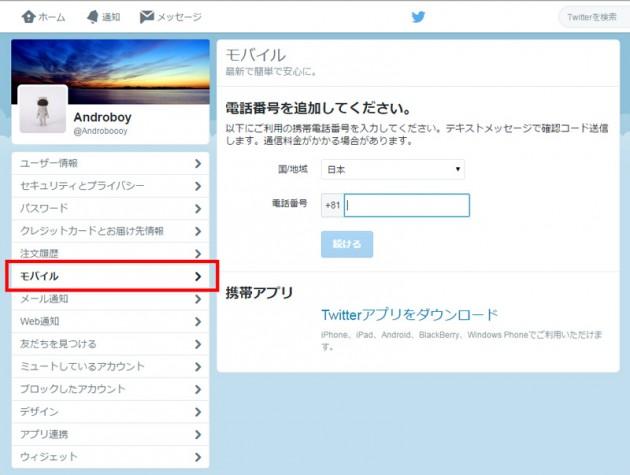 Twitterの設定 モバイル