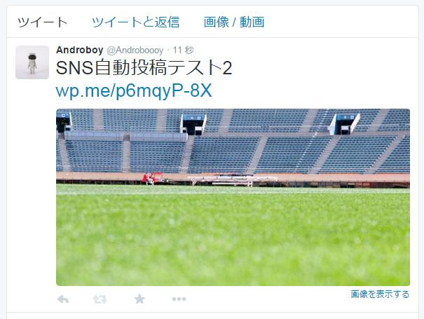 Twitter自動投稿画面