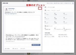 Facebook 記事の詳細画面