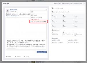 Facebook シェアした添付ファイルを更新