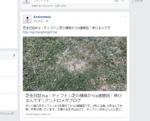 Facebookページで URLリンク先表示の確認