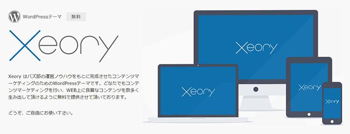 WordPressテーマXeory