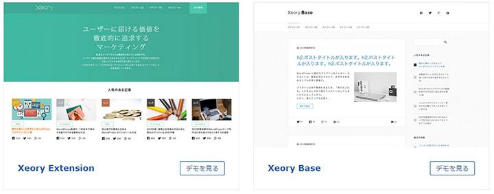 サイト型テーマの「Xeory Extension」とブログ型テーマの「Xeory Base」